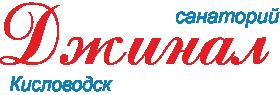 Санаторий Джинал, Кисловодск официальный сайт для бронирования путевок